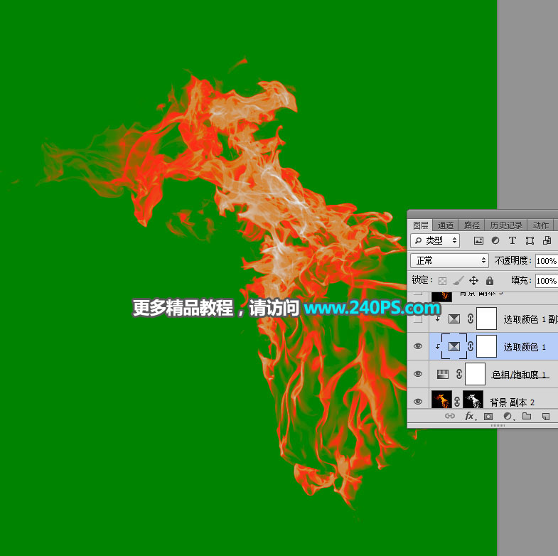 如何抠取燃烧火焰图片换背景的PS技巧