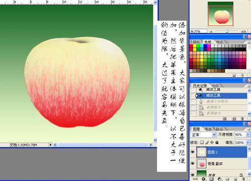 用PSu乐现金网网址打造白里透红的苹果图