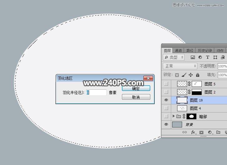 绘制半透明椭圆玻璃气泡图片的PS教程