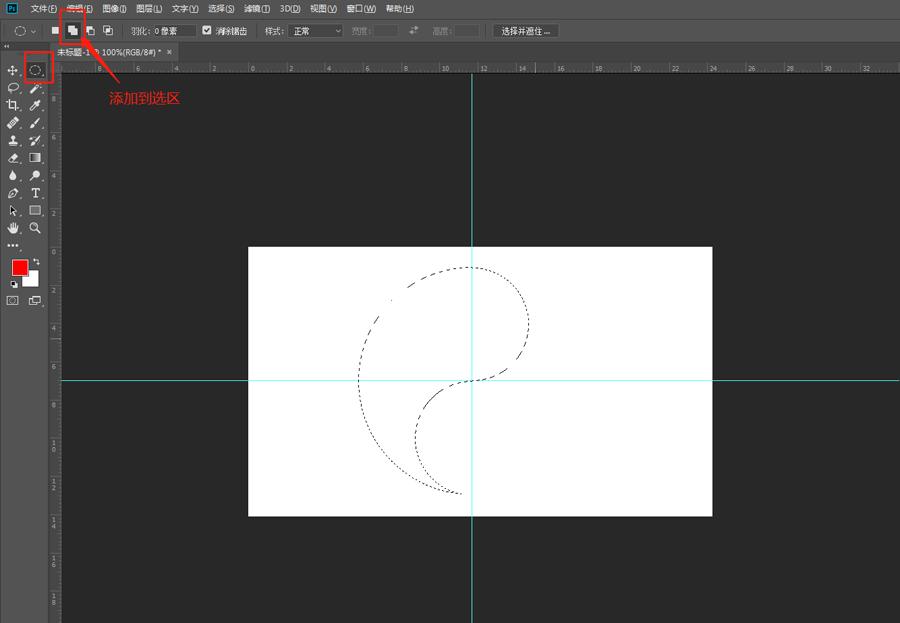 制作一个简约风格太极图案的PS技巧