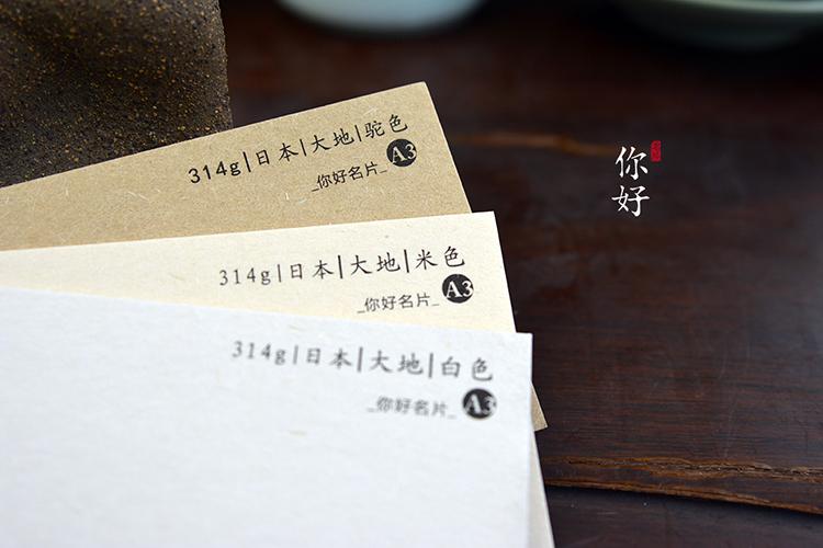 日本大地特种纸名片工艺案例设计欣赏
