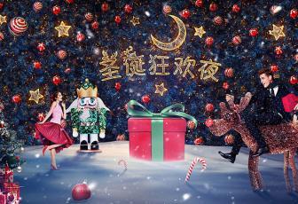 制作绚丽圣诞节狂欢海报图片的PS教程