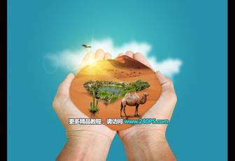 u乐现金网注册手捧沙漠绿洲风景图片的PS教程