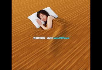 PS合成地板被子融合效果的睡美人场景图