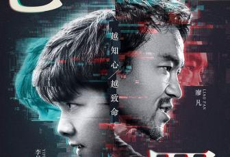 PSu乐现金网注册创意心理犯罪主题电影海报图片